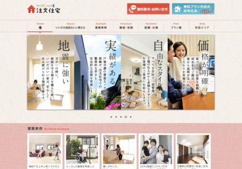 ローコスト住宅 飯田産業