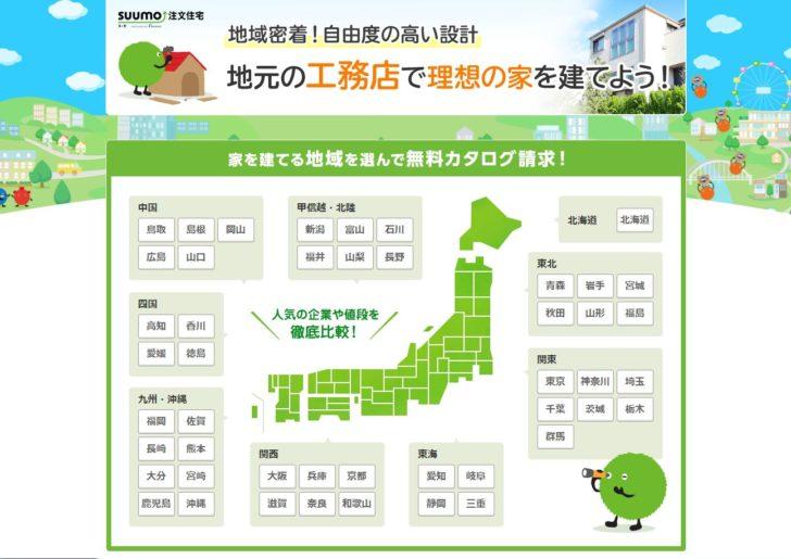 SUUMO注文住宅 カタログ請求