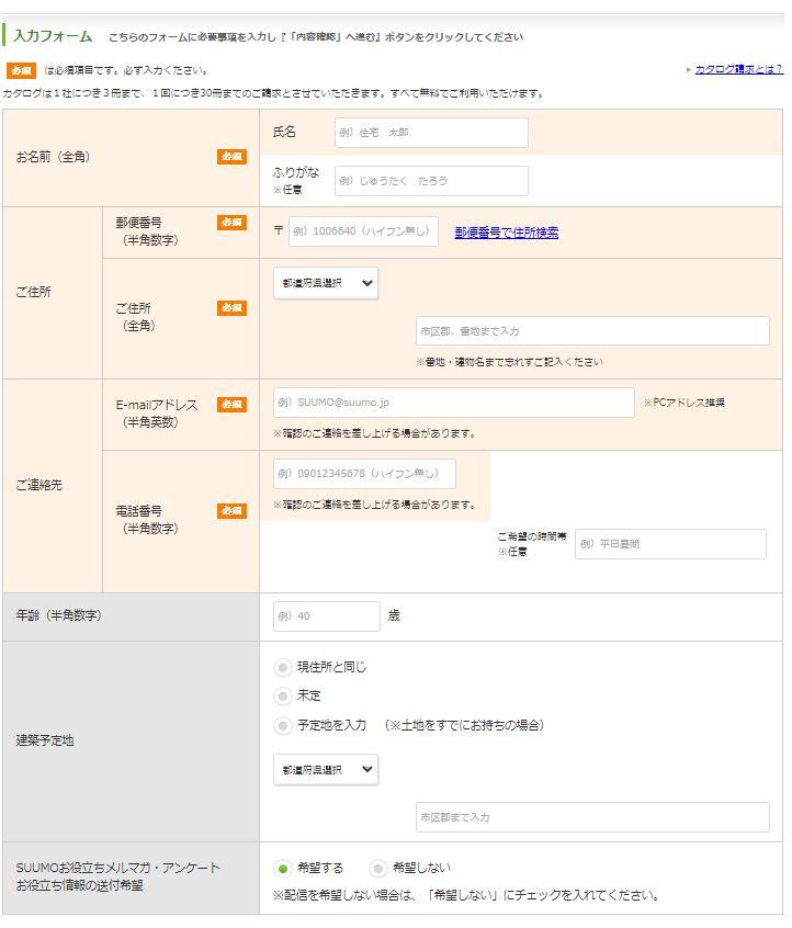 SUUMO カタログ請求手順3