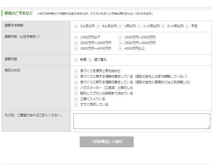 SUUMO カタログ請求手順4