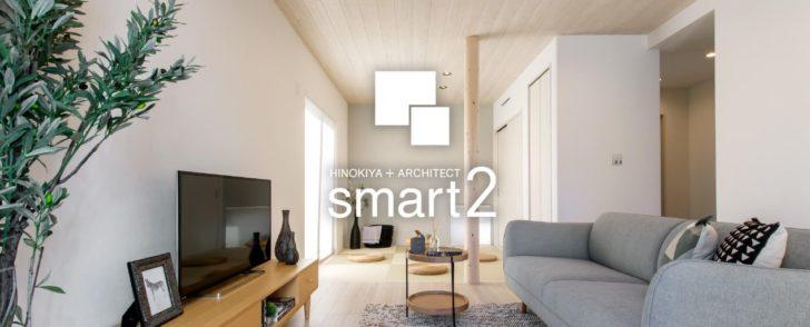 桧屋住宅 規格住宅「Smart2」