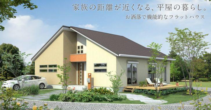 ヤマト住建 平屋の家