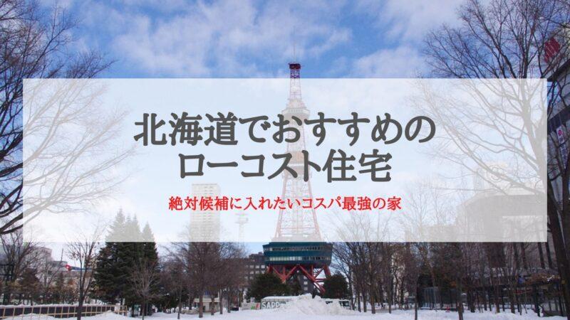 北海道おすすめのローコスト住宅