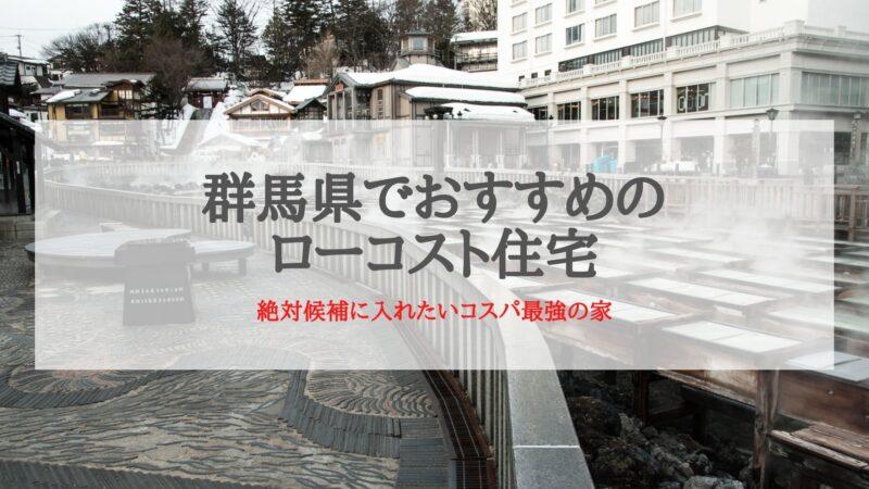 群馬県でおすすめローコスト住宅