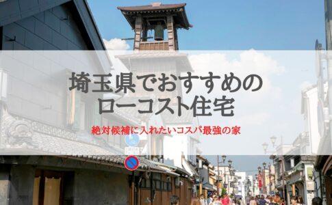 埼玉県でおすすめのローコスト住宅