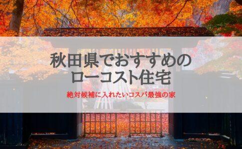 秋田県おすすめのローコスト住宅