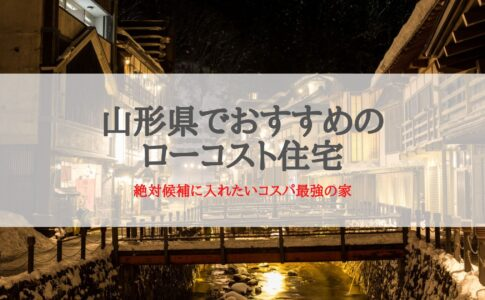 山形県のおすすめローコスト住宅