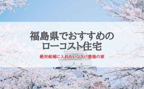 福島県のおすすめローコスト住宅