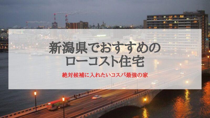 新潟県でおすすめのローコスト住宅