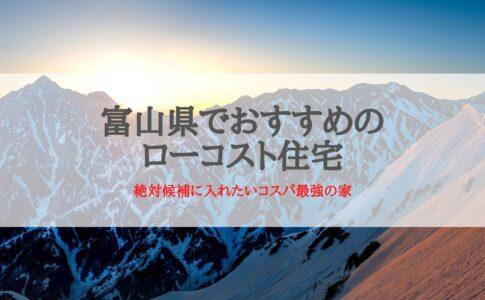 富山県でおすすめのローコスト住宅
