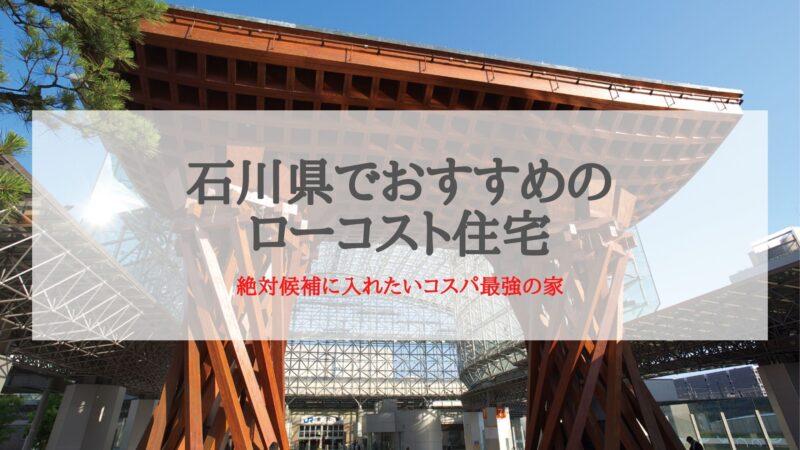 石川県でおすすめのローコスト住宅