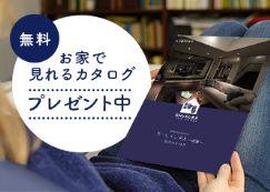東栄住宅カタログ1